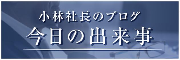 小林社長のブログ