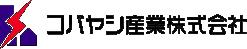 コバヤシ産業株式会社